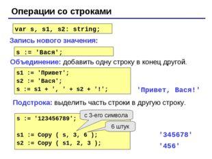 Операции со строками Объединение: добавить одну строку в конец другой. Запись