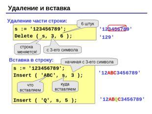 Удаление и вставка Удаление части строки: Вставка в строку: s := '123456789';