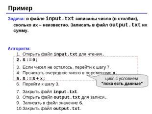 Пример Задача: в файле input.txt записаны числа (в столбик), сколько их – неи