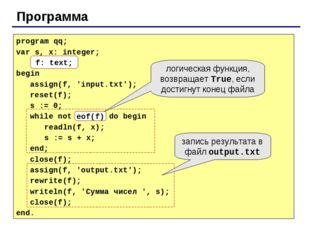Программа program qq; var s, x: integer; f: text; begin assign(f, 'input.txt'