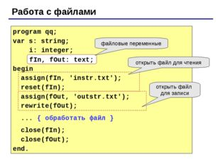 Работа с файлами program qq; var s: string; i: integer; fIn, fOut: text; begi