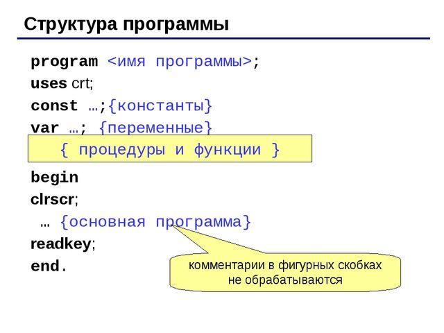 Структура программы program ; uses crt; const …;{константы} var …; {переменны...