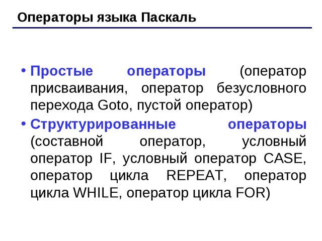 Операторы языка Паскаль Простые операторы (оператор присваивания, оператор бе...