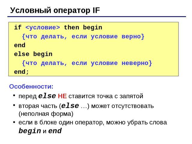 Условный оператор IF if  then begin {что делать, если условие верно} end els...