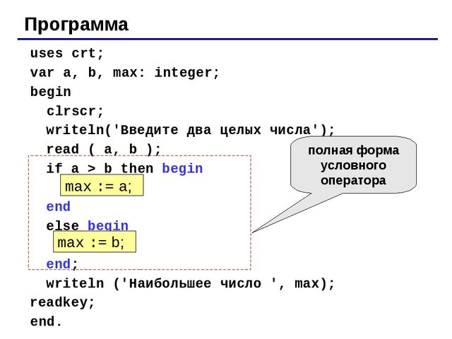 Программа 	uses crt; 	var a, b, max: integer; 	begin 	 clrscr; writeln('Введи...