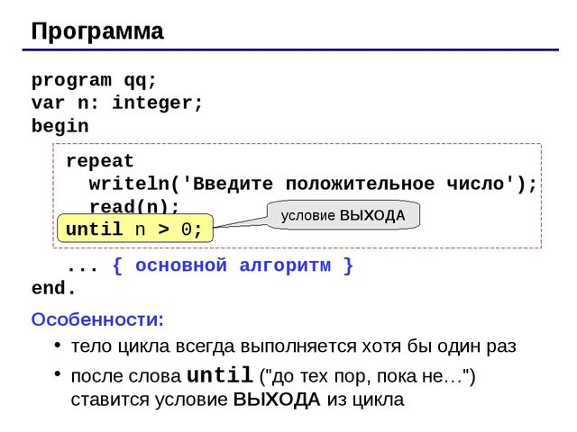 Программа program qq; var n: integer; begin repeat writeln('Введите положител...