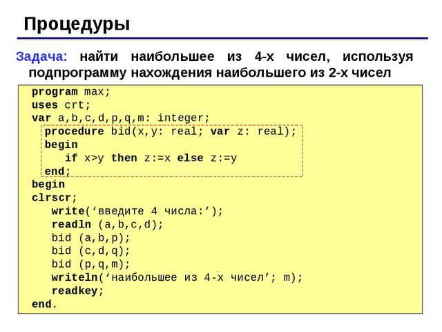 Процедуры Задача: найти наибольшее из 4-х чисел, используя подпрограмму нахож...