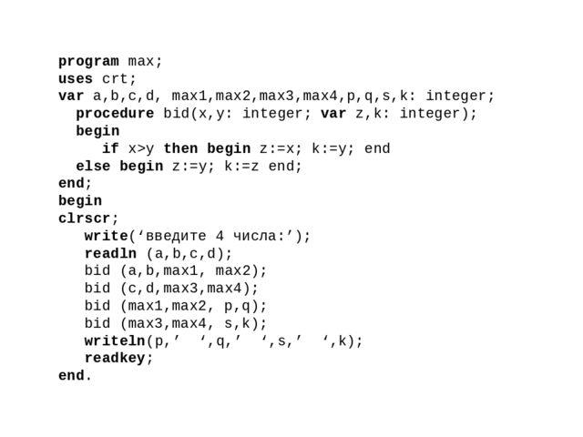 program max; uses crt; var a,b,c,d, max1,max2,max3,max4,p,q,s,k: integer; pro...