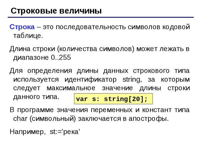 Строковые величины Строка – это последовательность символов кодовой таблице....