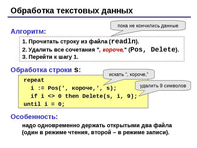 Обработка текстовых данных Алгоритм: Прочитать строку из файла (readln). Удал...