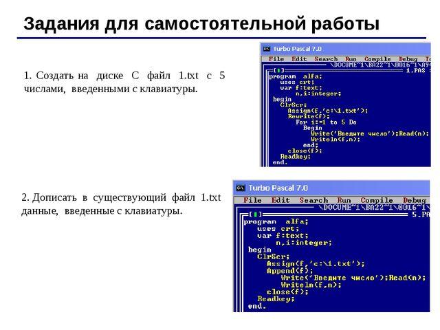 Задания для самостоятельной работы 1. Создать на диске С файл 1.txt с 5 числа...