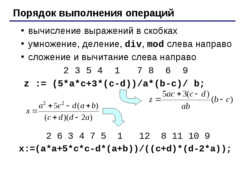 Порядок выполнения операций вычисление выражений в скобках умножение, деление...