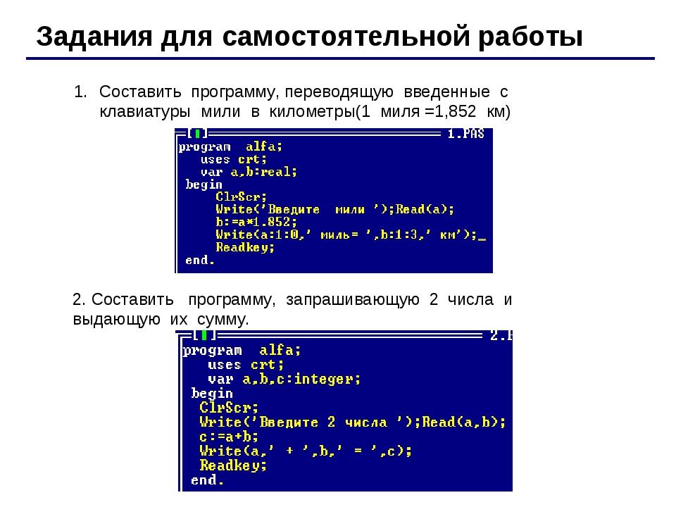 Задания для самостоятельной работы Составить программу, переводящую введенные...