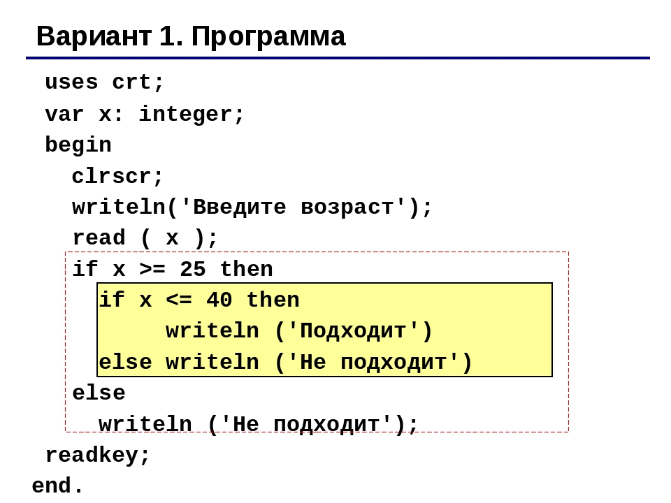 Вариант 1. Программа 	uses crt; 	var x: integer; 	begin 	 clrscr; writeln('Вв...