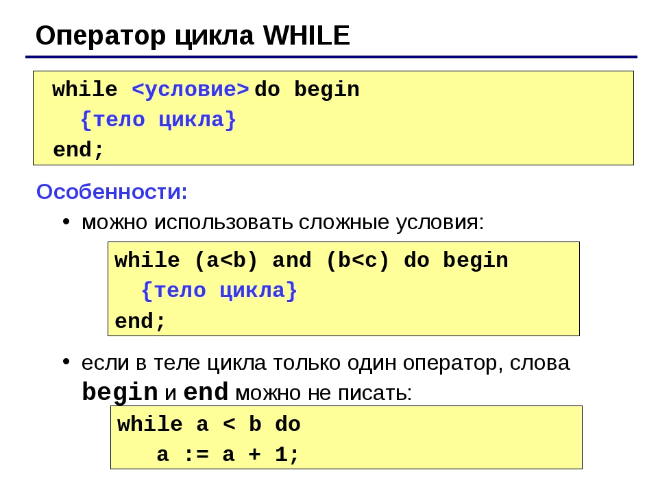 Оператор цикла WHILE 	while  do begin {тело цикла} end; Особенности: можно ис...
