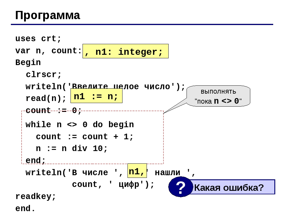 Программа uses crt; var n, count: integer; Begin 	 clrscr; writeln('Введите ц...