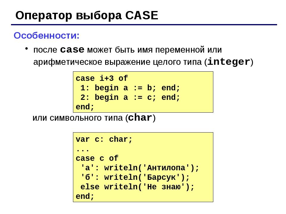 Оператор выбора CASE Особенности: после case может быть имя переменной или ар...