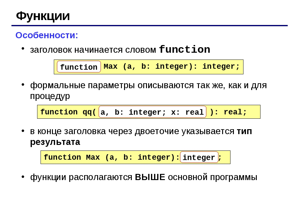 Функции Особенности: заголовок начинается словом function формальные параметр...