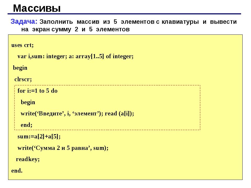 Массивы Задача: Заполнить массив из 5 элементов с клавиатуры и вывести на экр...