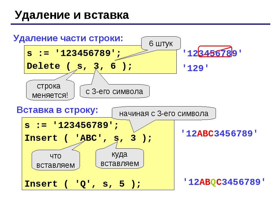 Удаление и вставка Удаление части строки: Вставка в строку: s := '123456789';...