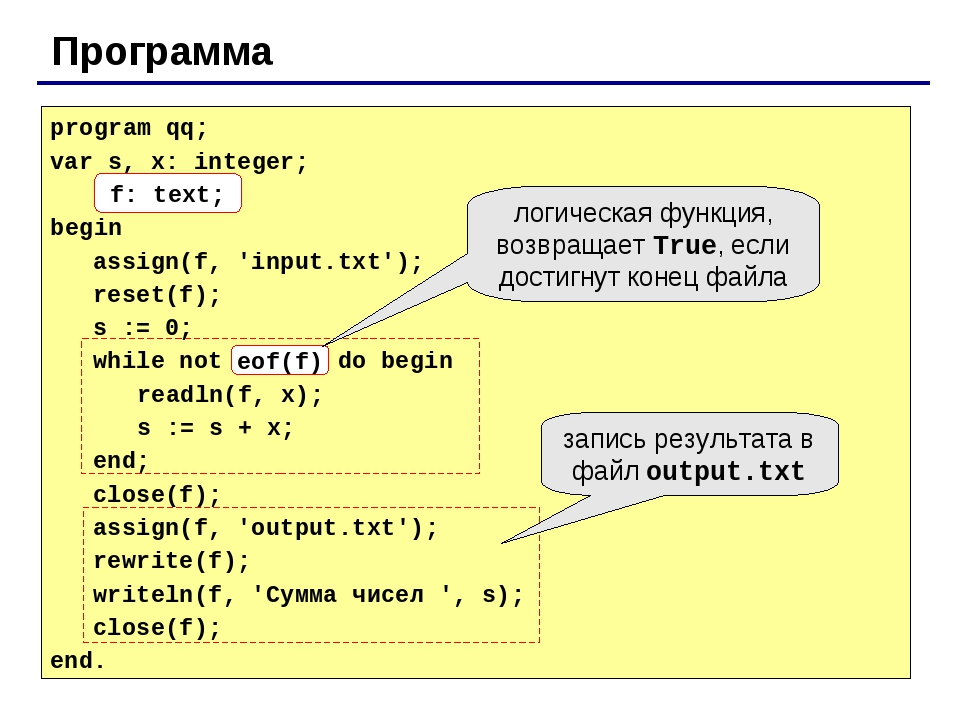 Программа program qq; var s, x: integer; f: text; begin assign(f, 'input.txt'...