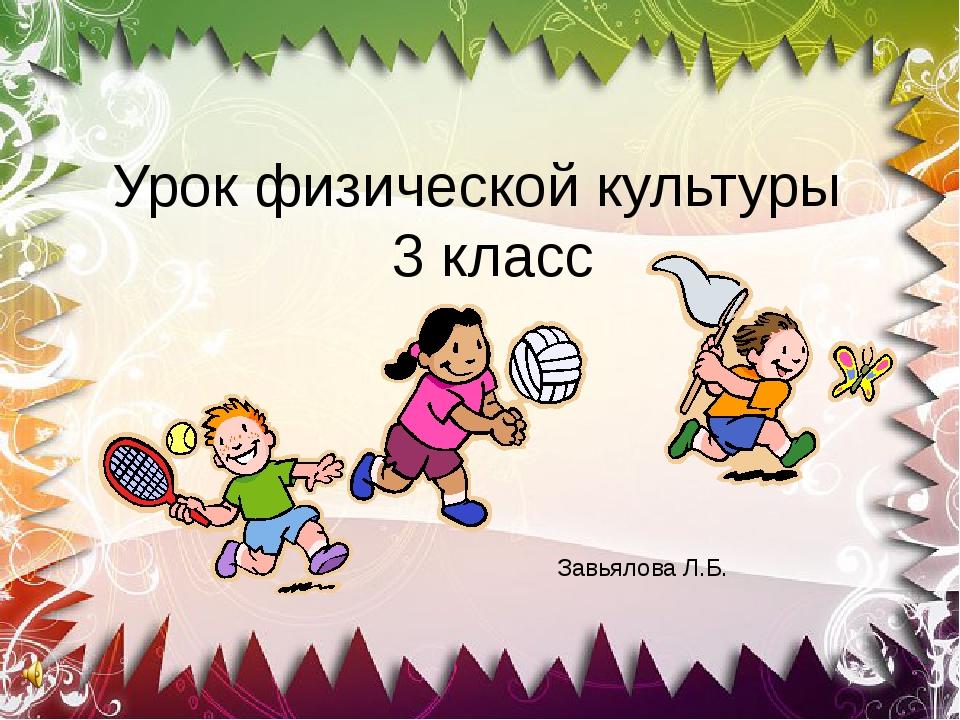 Урок физической культуры 3 класс Завьялова Л.Б.