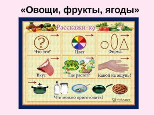 «Овощи, фрукты, ягоды»