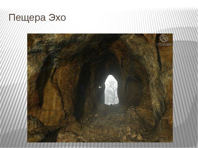 Пещера Эхо