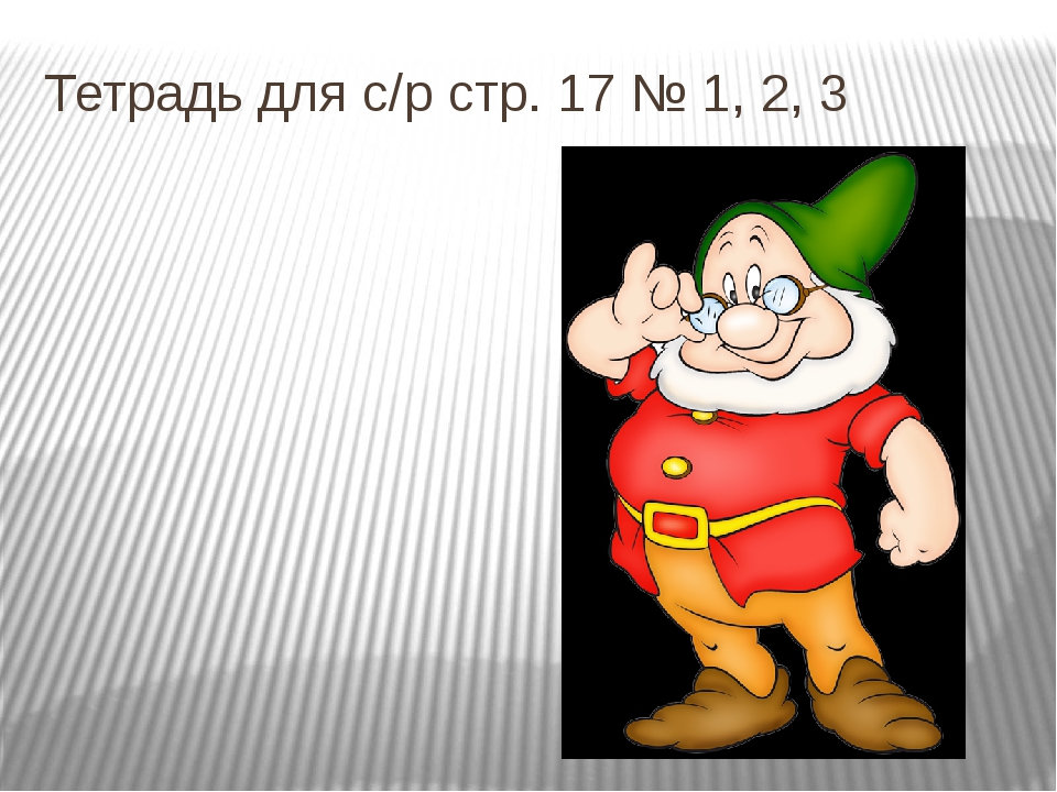 Тетрадь для с/р стр. 17 № 1, 2, 3