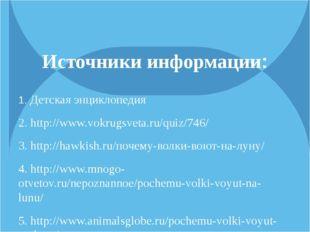 Источники информации: 1. Детская энциклопедия 2. http://www.vokrugsveta.ru/qu
