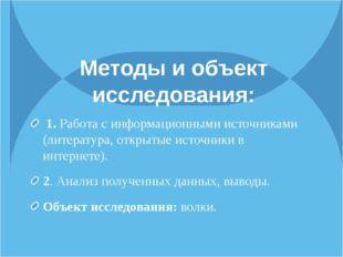 Методы и объект исследования: 1. Работа с информационными источниками (литера