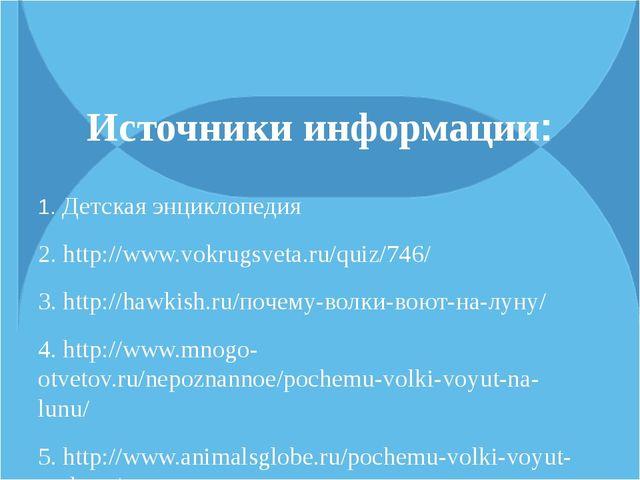Источники информации: 1. Детская энциклопедия 2. http://www.vokrugsveta.ru/qu...