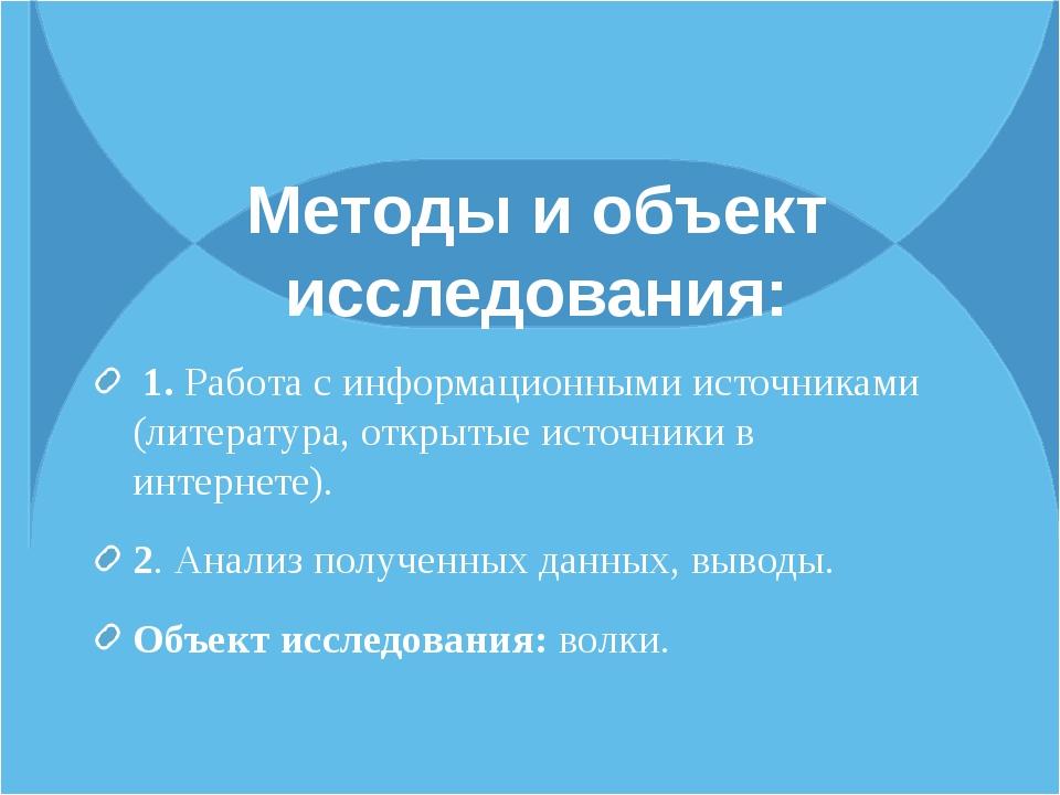 Методы и объект исследования: 1. Работа с информационными источниками (литера...