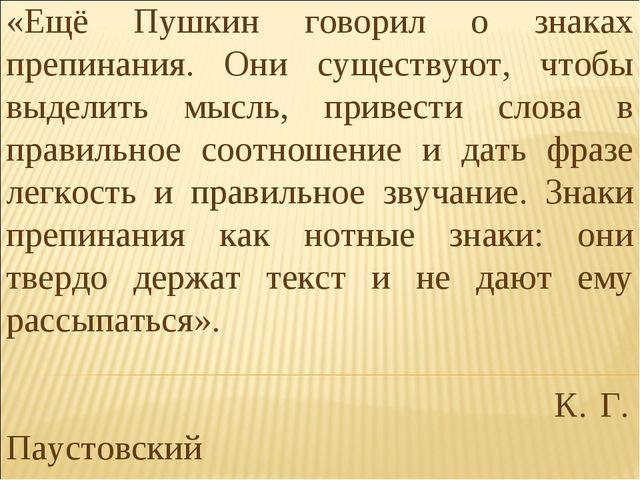 «Ещё Пушкин говорил о знаках препинания. Они существуют, чтобы выделить мысль...