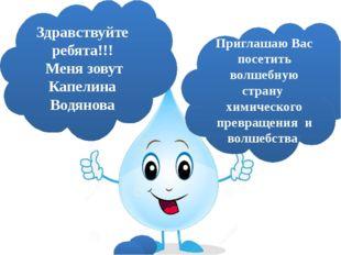 Здравствуйте ребята!!! Меня зовут Капелина Водянова Приглашаю Вас посетить во
