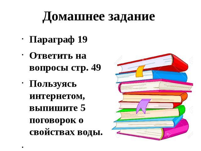 Домашнее задание Параграф 19 Ответить на вопросы стр. 49 Пользуясь интернетом...
