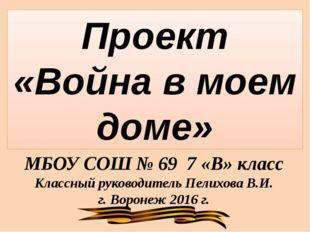 МБОУ СОШ № 69 7 «В» класс Классный руководитель Пелихова В.И. г. Воронеж 2016