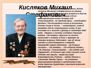 Кисляков Михаил Стефанович Разведчик. Герой Советского Союза. Война застала М