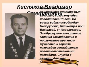 Кисляков Владимир Стефанович Лётчик. В военное авиационное училище был зачисл