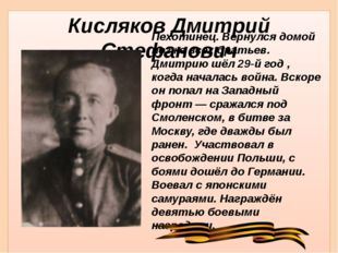 Кисляков Дмитрий Стефанович Пехотинец. Вернулся домой позже всех братьев. Дми