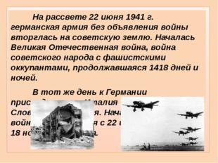 На рассвете 22 июня 1941 г. германская армия без объявления войны вторглас
