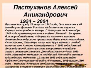 Пастуханов Алексей Аникандрович Призван на службу 25 августа 1942 года, был з