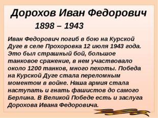 Дорохов Иван Федорович Иван Федорович погиб в бою на Курской Дуге в селе Прох