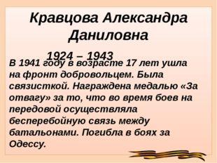 Кравцова Александра Даниловна 1924 – 1943 В 1941 году в возрасте 17 лет ушла