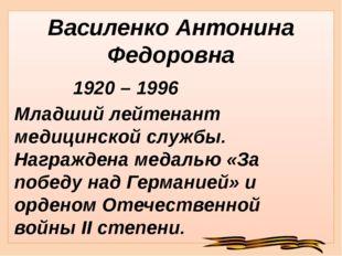 Василенко Антонина Федоровна 1920 – 1996 Младший лейтенант медицинской службы