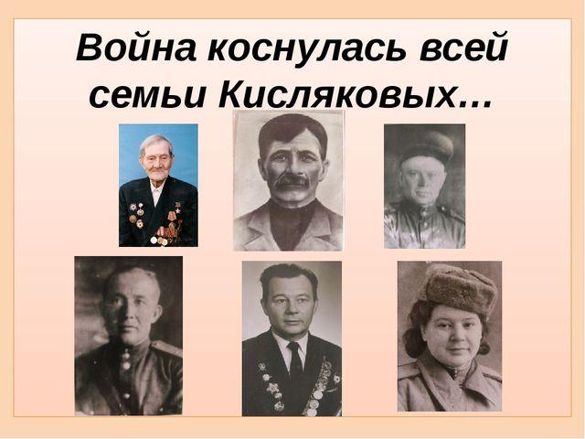 Война коснулась всей семьи Кисляковых…
