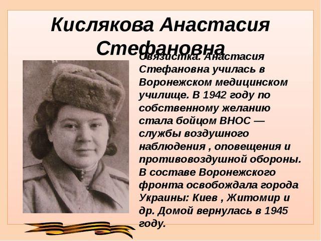 Кислякова Анастасия Стефановна Связистка. Анастасия Стефановна училась в Воро...