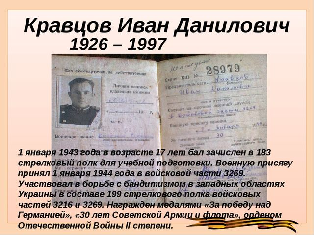 Кравцов Иван Данилович 1926 – 1997 1 января 1943 года в возрасте 17 лет бал з...