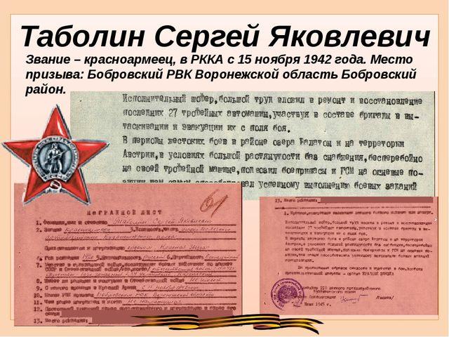 Таболин Сергей Яковлевич Звание – красноармеец, в РККА с 15 ноября 1942 года....