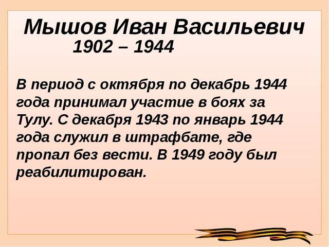 Мышов Иван Васильевич 1902 – 1944 В период с октября по декабрь 1944 года при...